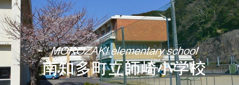 師崎小学校公式ホームページ